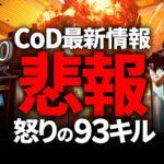 最新情報「悲報」です。怒りの93キル。【CoD:BOCW】Black Ops Cold War