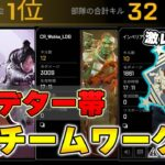 【APEX】プレデター帯ランクで激レアバッジ『チームワーク』獲得!?【エーペックスレジェンズ】