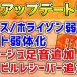 【APEX LEGENDS】最新アップデート情報!人気キャラ,武器が大幅弱体化!!【エーペックスレジェンズ】