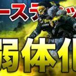 【APEX LEGENDS】コースティックが更に弱体化決定!!【エーペックスレジェンズ】