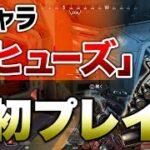 【APEX LEGENDS】新キャラ『ヒューズ』初見プレイ!強い!!【エーペックスレジェンズ】