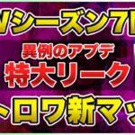 【COD:BOCW】3月11日WARZONE新マップお披露目!過去作MWが異例のシーズン7開始【新武器/新マップ/新キャラ】