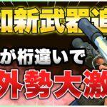 【COD:BOCW】隠された新武器3種が突如追加!威力が桁違いで海外勢大激怒【Sykov/CX9/RAAL MG/解除方法】