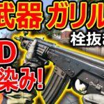 【CoD:BOCW】遂に! 新武器でガリル:GALILが追加!!『CoDお馴染み,弾が出る栓抜き銃!』【FARA83:実況者ジャンヌ】