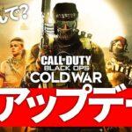 え、なんで?謎アップデートが入ってた(朗報)【CoD:BOCW】Black Ops Cold War