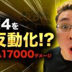 【CoD:BOCW】XM4を無反動にする技を紹介します!119キル17000ダメージ!(超無双!)