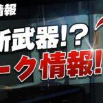 運営のミス?で新武器リーク!!【エーペックスレジェンズ】