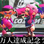 【生放送】チャンネル登録者10万人記念ライブ!!!【スプラトゥーン2】