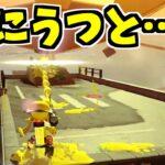 【スプラトゥーン2】ここのライドレールを先に撃つと思わせぶりなことをしてくる