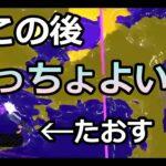 【スプラトゥーン2】落下からのテクいショットが決まった!!!