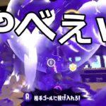 【スプラトゥーン2】これアサリ最強ブキなんじゃないすか!?!?