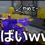 【スプラトゥーン2】ローラーころころ縛りw楽しすぎ!!