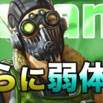 【APEX LEGENDS】オクタンが更に弱体化!!【エーペックスレジェンズ】
