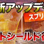 【APEX LEGENDS】最新アップデート変更内容!ヒートシールド復活!!【エーペックスレジェンズ】
