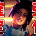 【APEX LEGENDS】ランパート強化確定!下剋上なるか!?【エーペックスレジェンズ】