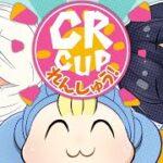 【APEX LEGENDS】CR CUP 気管支炎パンチ絶対チャンピオン取る!!【エーペックスレジェンズ】