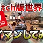 【APEX LEGENDS】switch版世界1位とタイマンしてみた!!【エーペックスレジェンズ】