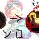[Apex Legends]ホライゾンのみで開幕ソロプレデター目指す#最終回 ~重力物語~