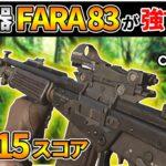 【COD:BOCW:実況】最強ARの仲間入り⁉ 新武器「FARA 83」が強すぎて30連続キルしたw【はんてぃ / Rush Gaming】