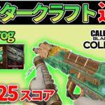【COD:BOCW:実況】Bullfrogのマスタークラフトが追加!武器を眺めるモーションが可愛すぎるんだが!【はんてぃ / Rush Gaming】