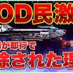 【COD:BOCW】COD民激怒!新武器クロスボウが速攻で削除されてしまった理由【これはひどすぎる…】