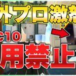 【COD:BOCW】強すぎて海外プロがMac10を「禁止にしろ!!」と激怒している理由。