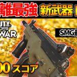 【COD:BOCW:実況】新武器SMG「LC10」が中距離最強だった!【はんてぃ / Rush Gaming】