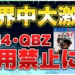 【COD:BOCW】世界中が大荒れ!XM4/QBZが使用禁止でCOD民ガチギレの嵐!【ラビハン実況】
