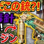 【CoD:BOCW】毒針が銃に刺さりだす呪われた銃! マスタークラフトで追加!!『マガジンが宙ぶらりんで草』【実況者ジャンヌ】