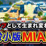【CoD:BOCW】新作『激小版のMIAMI』キタ!マジで神マップとして生まれ変わりやがったwwww【ハセシン:MIAMI STRIKE】