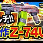 【CoD:BOCW】最高!新作のZ武器『Z-74U』降臨キタ!マルチで使用可能なゾンビテーマのウルトラ設計図。【ハセシン】Call of Duty: Black Ops Cold War