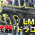 新武器「ドラゴンLMG」が登場?!【エーペックスレジェンズ】