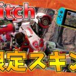 switch版限定スキンが登場!!!【エーペックスレジェンズ】