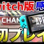 【switch版APEX】PS4.PCと違いはある?実戦プレイで解説付き!!【エーペックスレジェンズ】