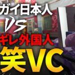 【神回】キチガイ日本人 vs ブチギレ外国人。とんでもない野良VCがきたw 前編【CoD:BOCW】Black Ops Cold War