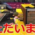 【スプラトゥーン2】ぴょん完全復活!!!