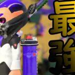 【スプラトゥーン2】最近AIMがキレッキレなんですけど!!