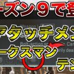 新ホップアップマースクマンテンポが登場!!【エーペックスレジェンズ】【4K】