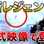 【APEX LEGENDS】公式映像で新レジェンド,改変マップが登場!近日発表!!【エーペックスレジェンズ】