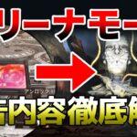 【APEX LEGENDS】アリーナモード!予定の内容徹底解説!!【エーペックスレジェンズ】