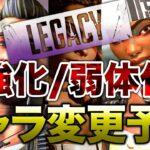 【APEX LEGENDS】今後強化/弱体化予定のレジェンドまとめ!!【エーペックスレジェンズ】