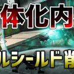 【APEX LEGENDS】ライフライン弱体化内容!ヒールシールド削除!?【エーペックスレジェンズ】
