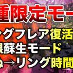 【APEX LEGENDS】7種イベントが期間限定で始まる!!【エーペックスレジェンズ】