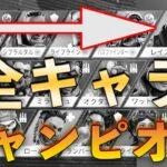 【APEX】全キャラ!ランクマッチちゃれんじ!【エーペックスレジェンズPC版】
