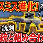 【CoD:BOCW】ガンスミスがアプデで進化!『別のバリアント銃と組み合わせれる神機能!!』【実況者ジャンヌ】