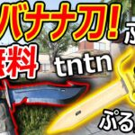 【CoD:BOCW】レアナイフが無料!『 新! バナナ刀がぷるん☆ぷるん☆揺れて面白過ぎるww』【実況者ジャンヌ】
