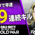 【CoD:BOCW】新マップで怒涛の39連続キル!!生存力がえぐすぎるwww