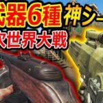 【CoD:BOCW】新武器6種も実装の第二次世界大戦コンセプト シーズン3がマジ神!!『G11が謎銃になって復活?!』【実況者ジャンヌ】