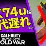 【CoD:BOCW】新アプデで環境変化!AK-74uの時代は終わり今の最強SMGはこちら!
