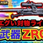 【CoD:BOCW】新武器SR『ZRG』真の最高威力!超ヘビー級の対物ライフルが現れたwwww【ハセシン: ZRG 20mm, Big Shot】CoD: Black Ops Cold War